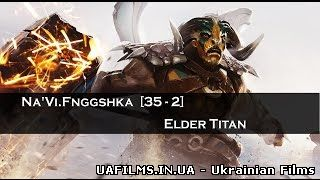 Na'Vi.Fnggshka [35-2] Elder Titan Gameplay